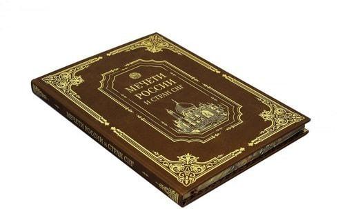 """Подарочный набор с книгой в кожаном переплете. """"Мечети России и стран СНГ"""" с плакеткой (фото, вид 1)"""