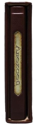 Подарочная книга в кожаном переплете. Великие имена. Алексей (в футляре) (фото, вид 3)