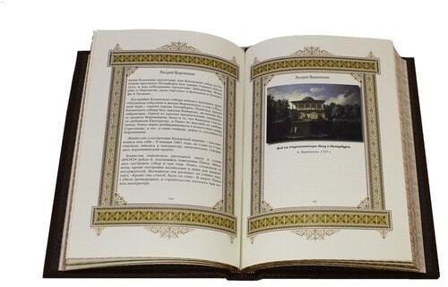 Подарочная книга в кожаном переплете. Великие имена. Андрей (в футляре) (фото, вид 2)