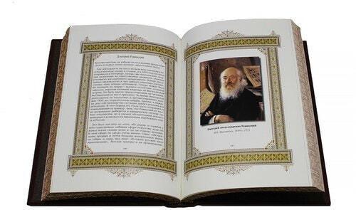 Подарочная книга в кожаном переплете. Великие имена. Дмитрий (в футляре) (фото, вид 2)