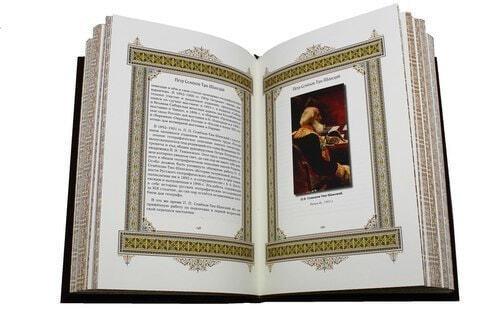 Подарочная книга в кожаном переплете. Великие имена. Петр (в футляре) (фото, вид 2)