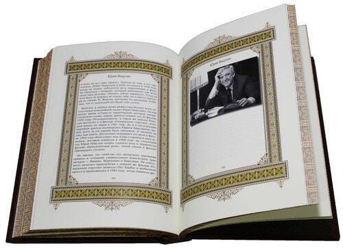 Подарочная книга в кожаном переплете. Великие имена. Юрий (в футляре) (фото, вид 2)