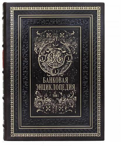Подарочная книга в кожаном переплете. Банковая энциклопедия в 2-х томах (фото, вид 3)