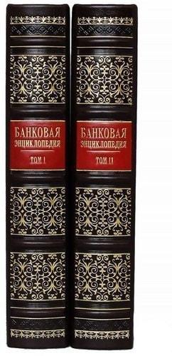 Подарочная книга в кожаном переплете. Банковая энциклопедия в 2-х томах (фото, вид 4)