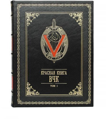 Подарочная книга в кожаном переплете. Красная книга ВЧК в 2-х томах (фото, вид 5)