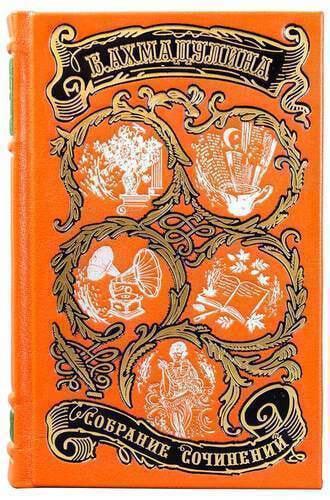 Подарочная книга в кожаном переплете. Ахмадулина Б. Собрание сочинений в 3-х томах (фото, вид 2)