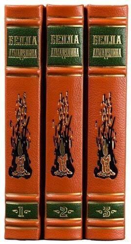 Подарочная книга в кожаном переплете. Ахмадулина Б. Собрание сочинений в 3-х томах (фото, вид 3)