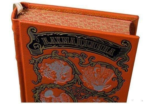 Подарочная книга в кожаном переплете. Ахмадулина Б. Собрание сочинений в 3-х томах (фото, вид 4)