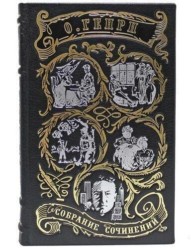 Подарочная книга в кожаном переплете. Генри О. Сочинения в 3-х томах (фото, вид 2)