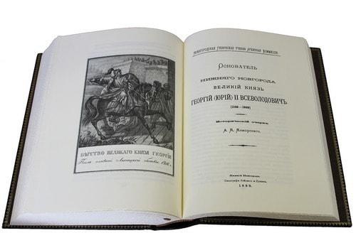 Подарочная книга в кожаном переплете. Русские князья (в футляре) (фото, вид 2)