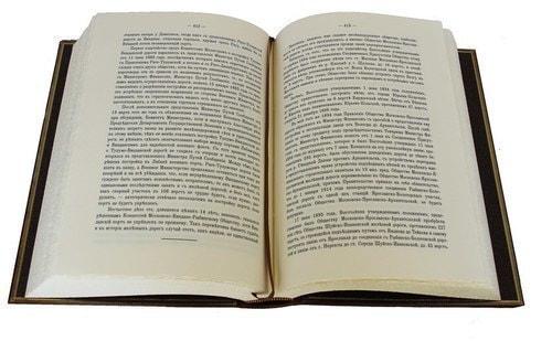 Подарочная книга в кожаном переплете. Исторический очерк развития железных дорог в России (в футляре) (фото, вид 2)