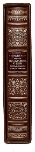 Подарочная книга в кожаном переплете. Исторический очерк развития железных дорог в России (в футляре) (фото, вид 5)