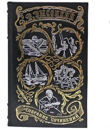 Подарочная книга в кожаном переплете. Высоцкий В. Собрание сочинений в 4-х томах (фото, вид 1)