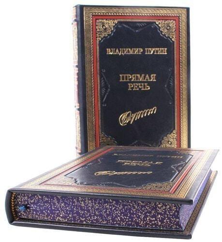 Подарочная книга в кожаном переплете. Владимир Путин. Прямая речь. В 3 томах (в футляре) (фото, вид 1)