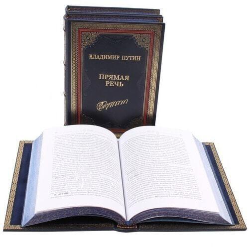 Подарочная книга в кожаном переплете. Владимир Путин. Прямая речь. В 3 томах (в футляре) (фото, вид 3)