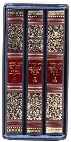 Подарочная книга в кожаном переплете. Владимир Путин. Прямая речь. В 3 томах (в футляре) (фото, вид 5)