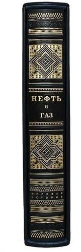 Подарочная книга в кожаном переплете. Нефть и газ. Мировая история (фото, вид 4)