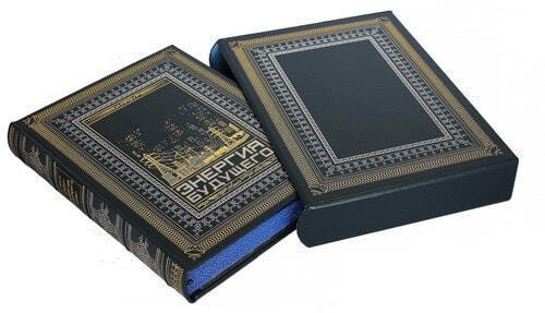Подарочная книга в кожаном переплете. Энергия будущего (в футляре) (фото, вид 1)
