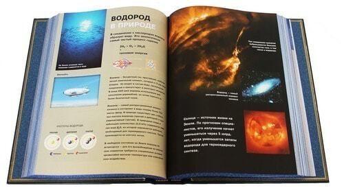 Подарочная книга в кожаном переплете. Энергия будущего (в футляре) (фото, вид 2)