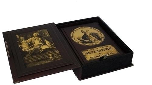 Подарочная книга в кожаном переплете. Первые основания металлургии или рудных дел (в коробе) (фото, вид 1)