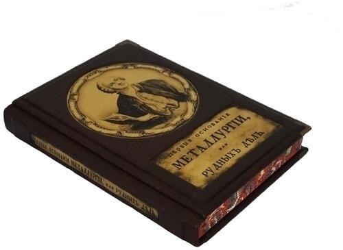 Подарочная книга в кожаном переплете. Первые основания металлургии или рудных дел (в коробе) (фото, вид 4)