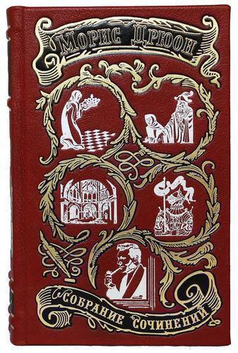 Подарочная книга в кожаном переплете. Дрюон Морис. Собрание сочинений в 7-ми томах (фото, вид 2)