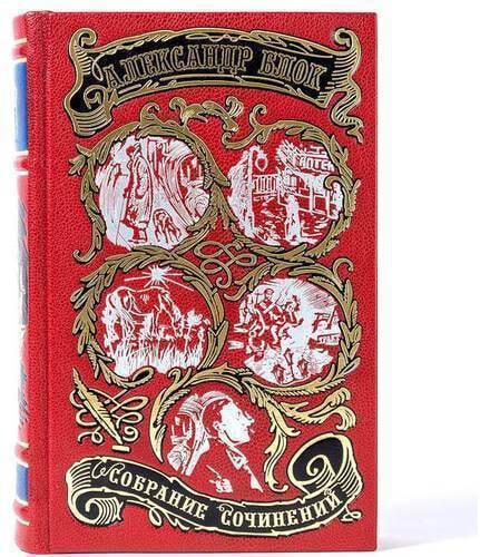 Подарочная книга в кожаном переплете. Блок Александр. Собрание сочинений в 8-ми томах (фото, вид 1)