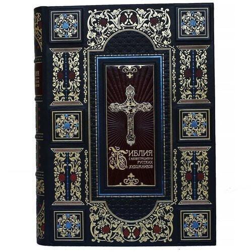 Подарочная книга в кожаном переплете. Библия с иллюстрациями русских художников (в футляре) (фото, вид 4)