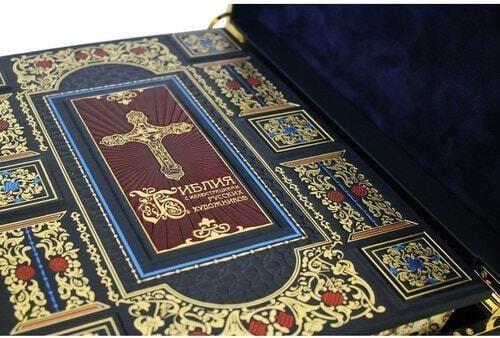 Подарочная книга в кожаном переплете. Библия с иллюстрациями русских художников (в футляре) (фото, вид 7)