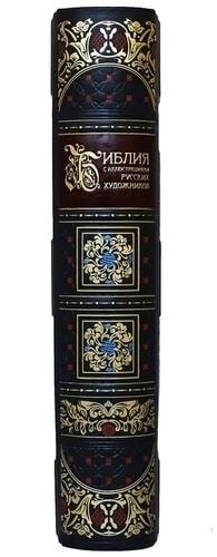 Подарочная книга в кожаном переплете. Библия с иллюстрациями русских художников (в футляре) (фото, вид 8)