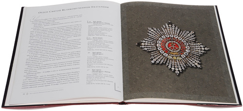 Подарочное издание. Российские Императорские и Царские ордена в собрании Государственного Исторического музея (фото, вид 3)