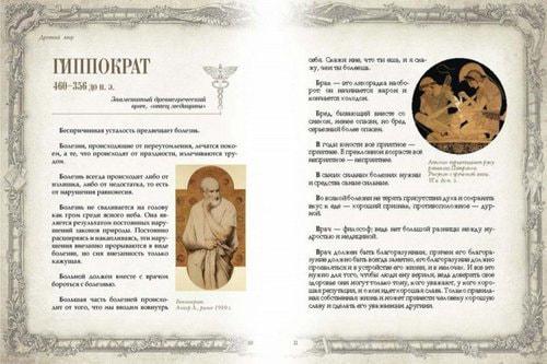 Подарочное издание. Афоризмы великих врачей (фото, вид 2)