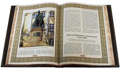 Подарочная книга в кожаном переплете. Великие имена России (фото, вид 2)