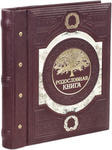Подарочная книга в кожаном переплете. Родословная книга. Вид 2