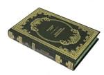 Подарочная книга в кожаном переплете. Шаляпин Ф.И. Маска и душа. Страницы из моей жизни. Вид 2