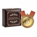 Подарочная медаль в деревянной шкатулке. За взятие юбилея 50 лет. Вид 2