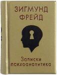 """Подарочный набор с миниатюрной книгой в кожаном переплете. Зигмунд Фрейд """"Записки психоаналитика"""". Вид 2"""