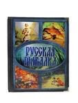 Подарочная книга в кожаном переплете. Русская рыбалка. Вид 2