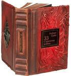 Подарочная книга в кожаном переплете. 33 стратегии войны. Вид 2