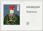 Подарочный набор с миниатюрной книгой в кожаном переплете. Конфуций «Изречения». Вид 2