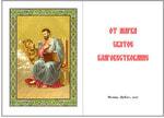 Подарочный набор с миниатюрной книгой в кожаном переплете. Евангелие в 4-х книгах. Вид 2