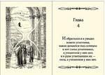 Подарочный набор с миниатюрной книгой в кожаном переплете. Книга Екклесиаста, или Проповедника. Вид 2