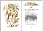 Подарочный набор с миниатюрной книгой в кожаном переплете. А.C. Пушкин «Евгений Онегин». Вид 2