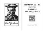 Подарочный набор с миниатюрной книгой в кожаном переплете. «Пророчества» магистра Мишеля Нострадамуса. Вид 2