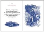 Подарочный набор с миниатюрной книгой в кожаном переплете. Наполеон «Максимы». Вид 2