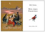 Подарочный набор с миниатюрной книгой в кожаном переплете. Н.В. Гоголь «Ночь перед Рождеством». Вид 2