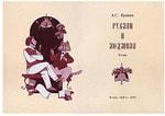 Подарочный набор с миниатюрной книгой в кожаном переплете. А.С. Пушкин «Руслан и Людмила». Вид 2