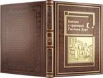 Подарочная книга в кожаном переплете. Библия в гравюрах Доре. Вид 2