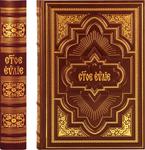 Подарочная книга в кожаном переплете. Святое Евангелие на замках. Вид 2