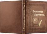 Подарочная книга в кожаном переплете. Семейная летопись. Вид 2